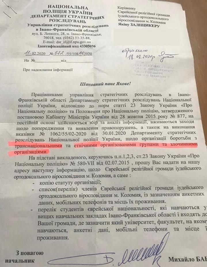 На фоне героизации нацистских пособников на Украине один из полицейских чиновников потребовал предоставить список евреев города Коломыя.